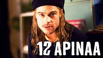 12 apinaa (1995)